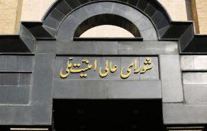 شورای عالی امنیت ملی: آمریکا هیچ نامهای از طریق عمان برای ایران نفرستاده